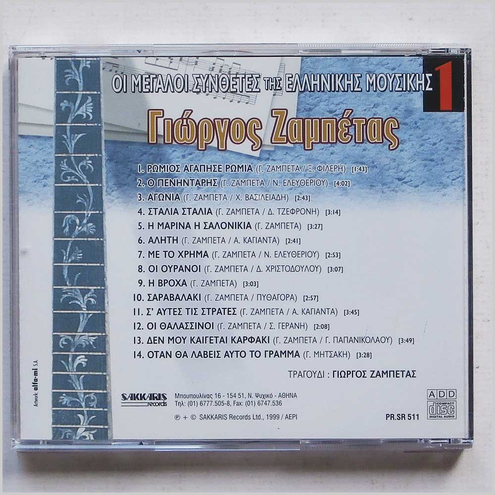 George Zampetas - The Great Composers of Greek Music (689279363759)