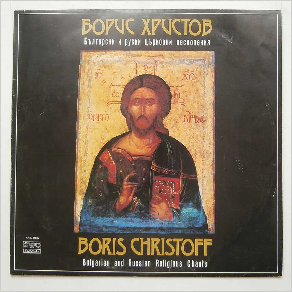 BORIS CHRISTOFF - Bulgarian And Russian Religious Chants - LP